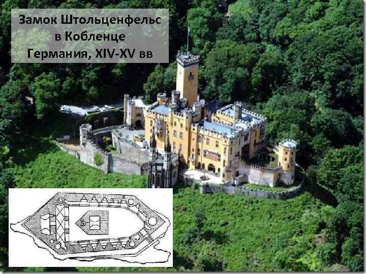 Замок Штольценфельс в Кобленце Германия, XIV-XV вв