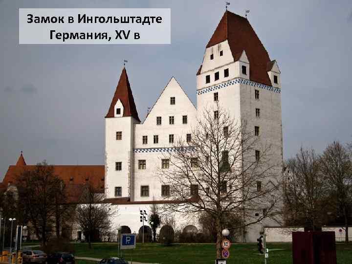 Замок в Ингольштадте Германия, XV в