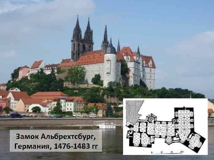 Замок Альбрехтсбург, Германия, 1476 -1483 гг