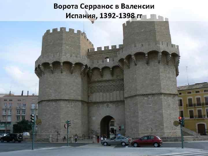 Ворота Серранос в Валенсии Испания, 1392 -1398 гг