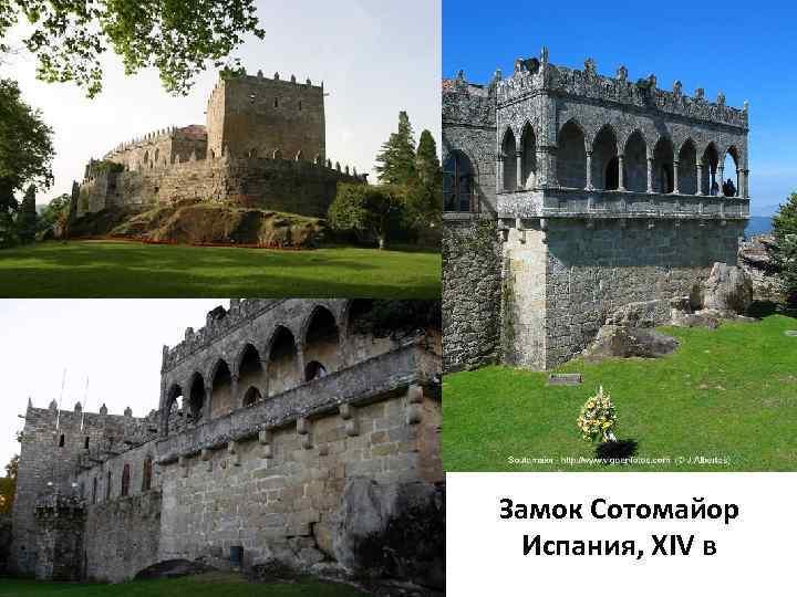 Замок Сотомайор Испания, XIV в