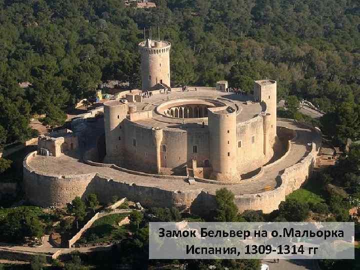 Замок Бельвер на о. Мальорка Испания, 1309 -1314 гг