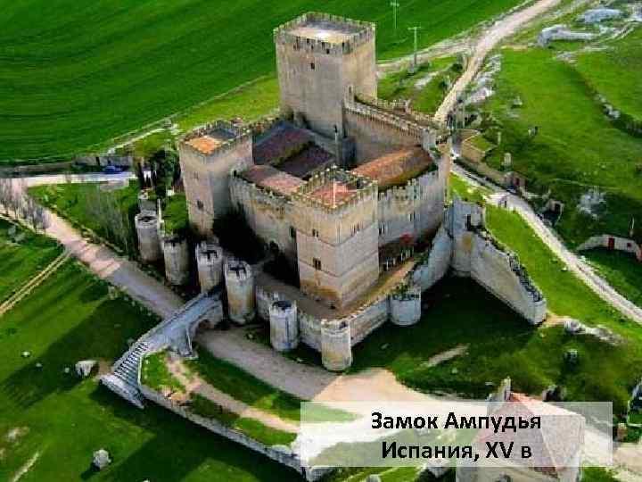 Замок Ампудья Испания, XV в