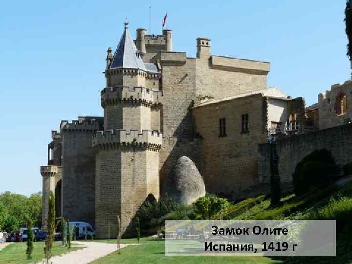 Замок Олите Испания, 1419 г