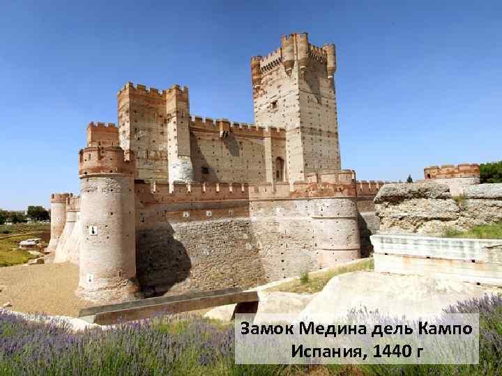 Замок Медина дель Кампо Испания, 1440 г