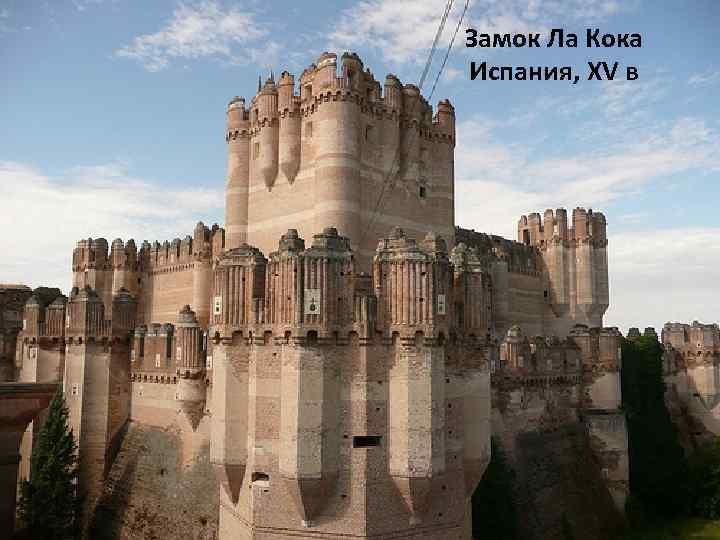 Замок Ла Кока Испания, XV в