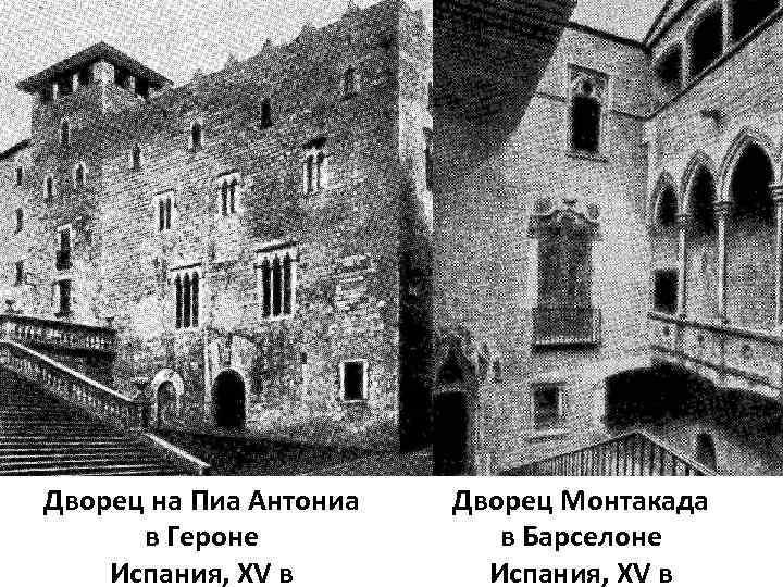 Дворец на Пиа Антониа в Героне Испания, XV в Дворец Монтакада в Барселоне Испания,