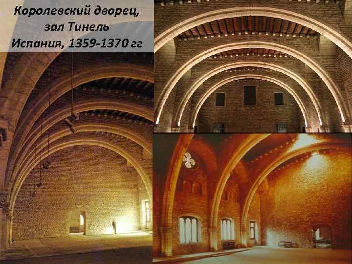 Королевский дворец, зал Тинель Испания, 1359 -1370 гг