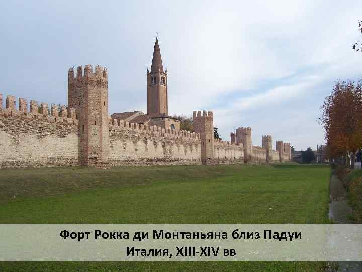 Форт Рокка ди Монтаньяна близ Падуи Италия, XIII-XIV вв