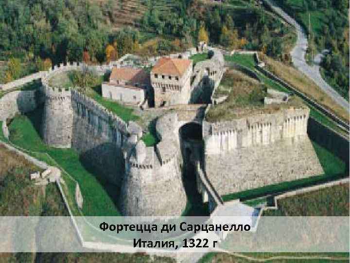 Фортецца ди Сарцанелло Италия, 1322 г