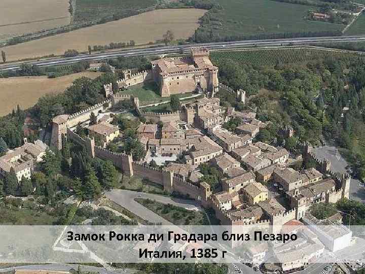Замок Рокка ди Градара близ Пезаро Италия, 1385 г