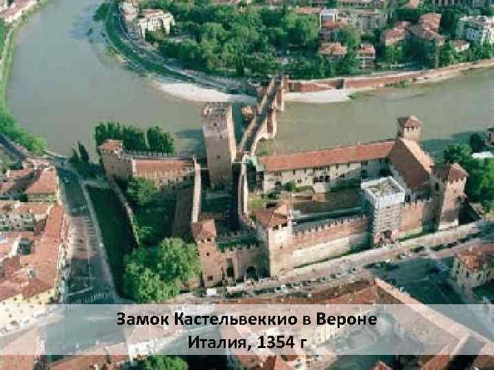 Замок Кастельвеккио в Вероне Италия, 1354 г