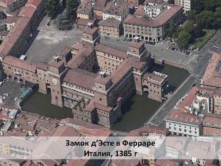 Замок д'Эсте в Ферраре Италия, 1385 г