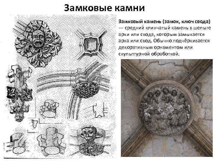 Замковые камни Замковый камень (замок, ключ свода) — средний клинчатый камень в шелыге арки