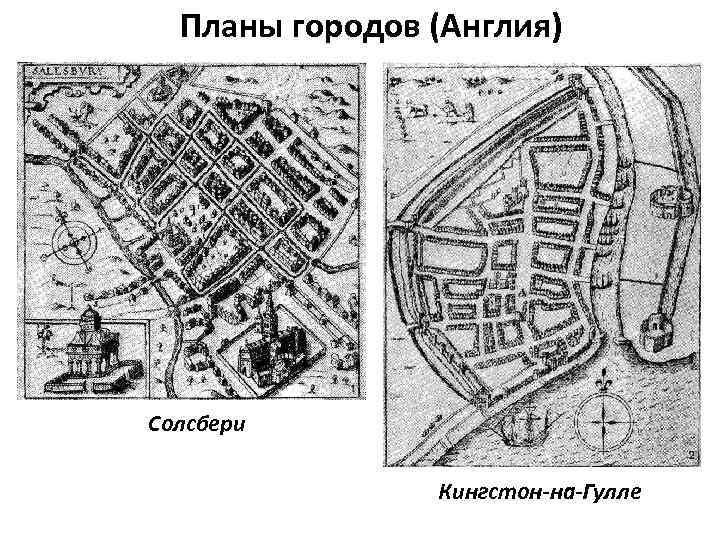 Планы городов (Англия) Солсбери Кингстон-на-Гулле