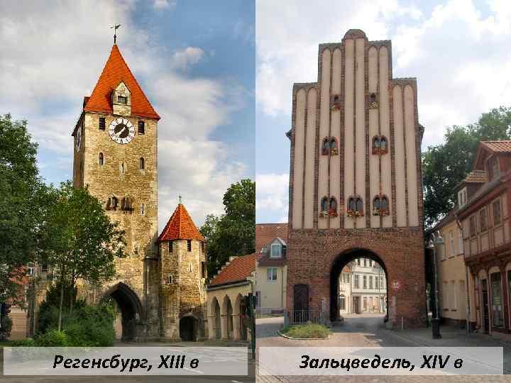 Регенсбург, XIII в Зальцведель, XIV в