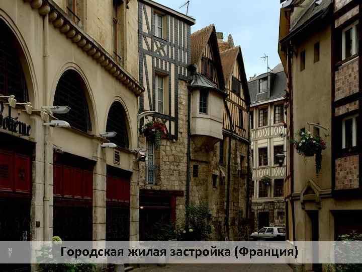 Городская жилая застройка (Франция)
