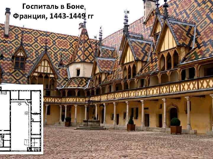 Госпиталь в Боне Франция, 1443 -1449 гг