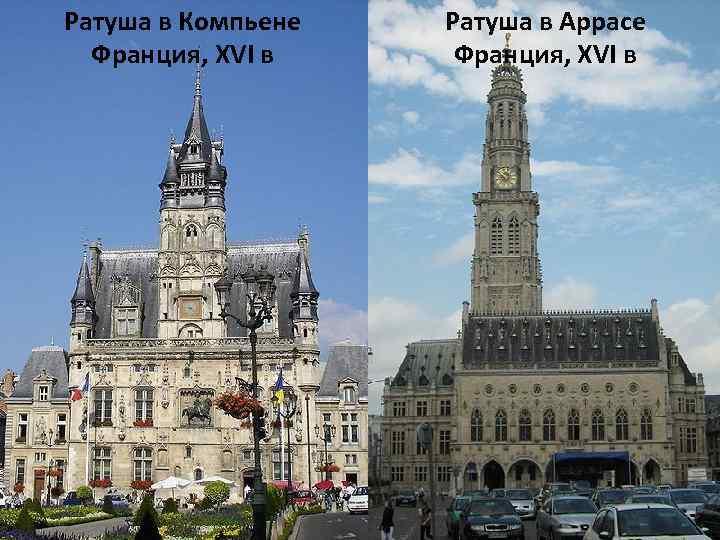 Ратуша в Компьене Франция, XVI в Ратуша в Аррасе Франция, XVI в