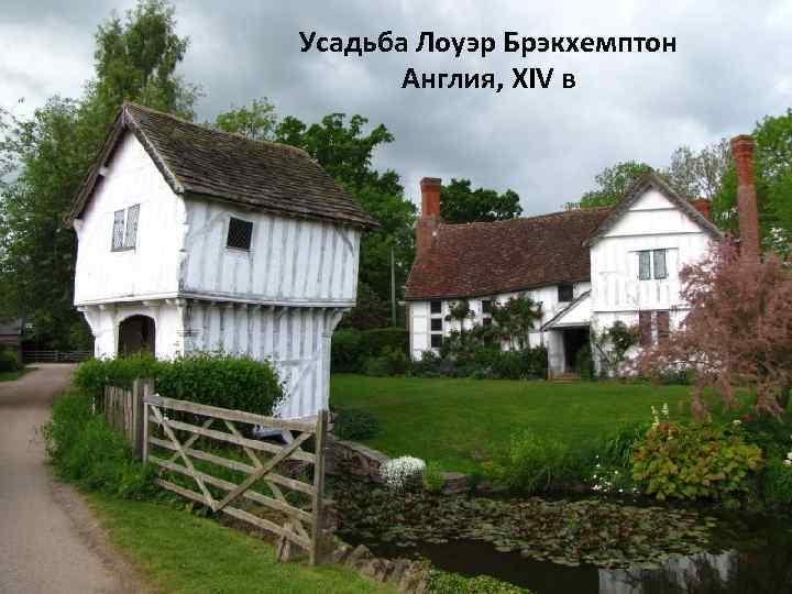 Усадьба Лоуэр Брэкхемптон Англия, XIV в