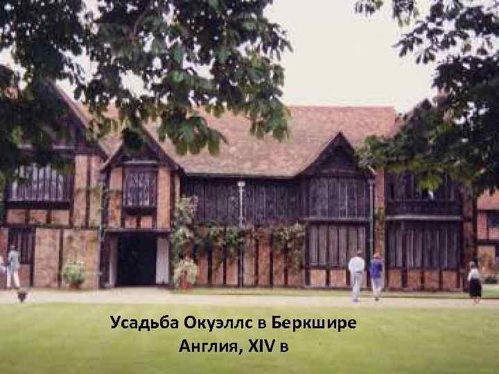 Усадьба Окуэллс в Беркшире Англия, XIV в