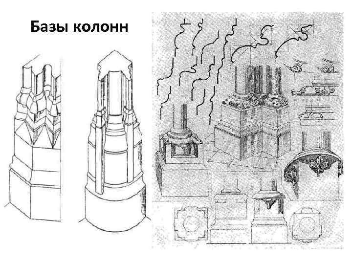 Базы колонн