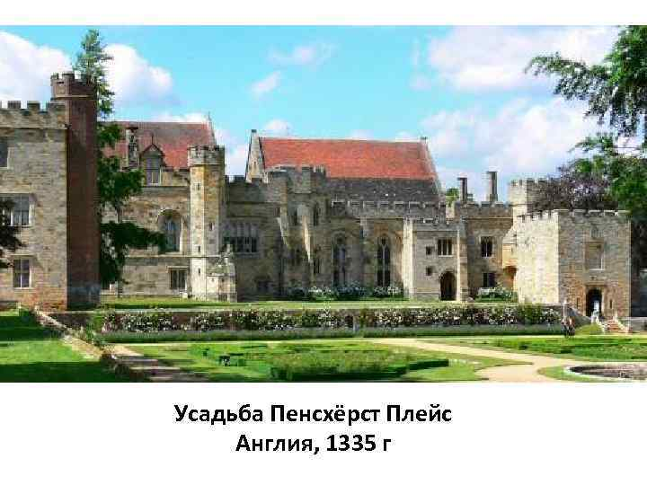 Усадьба Пенсхёрст Плейс Англия, 1335 г