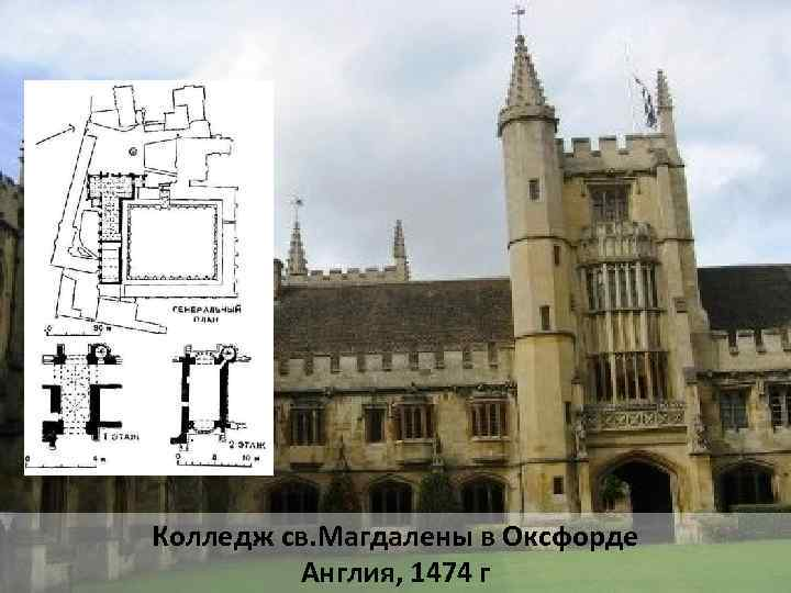 Колледж св. Магдалены в Оксфорде Англия, 1474 г