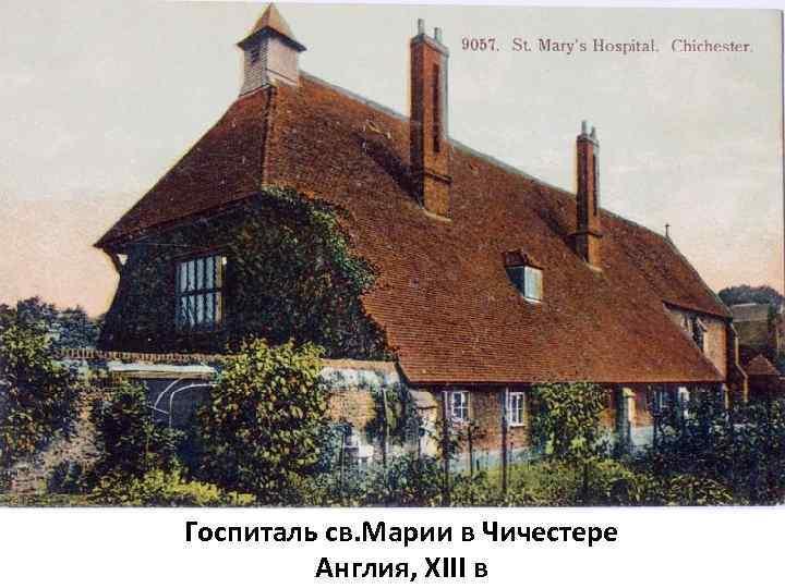 Госпиталь св. Марии в Чичестере Англия, XIII в