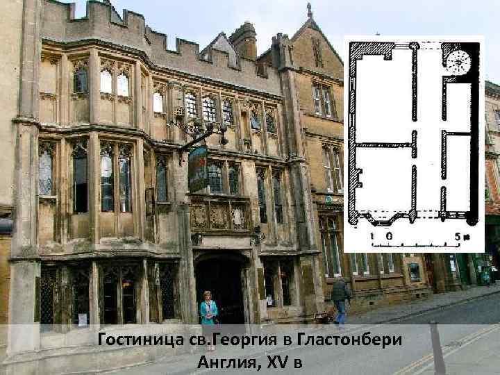 Гостиница св. Георгия в Гластонбери Англия, XV в
