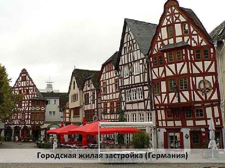 Городская жилая застройка (Германия)