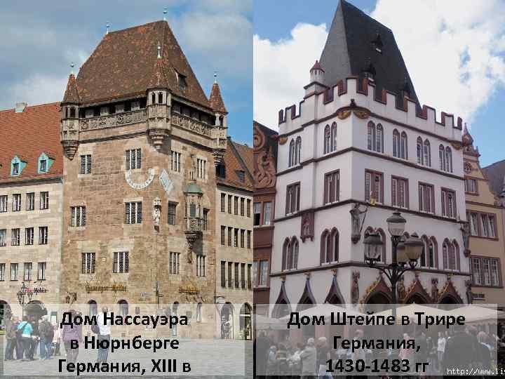 Дом Нассауэра в Нюрнберге Германия, XIII в Дом Штейпе в Трире Германия, 1430 -1483