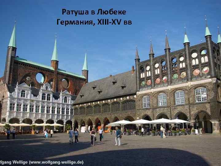 Ратуша в Любеке Германия, XIII-XV вв