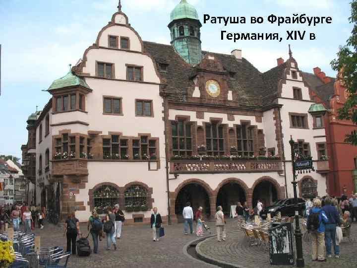 Ратуша во Фрайбурге Германия, XIV в