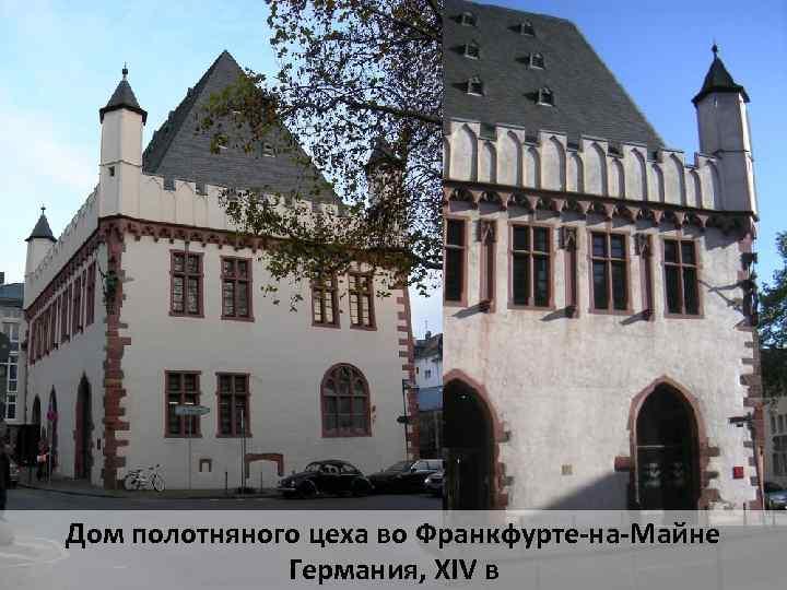 Дом полотняного цеха во Франкфурте-на-Майне Германия, XIV в