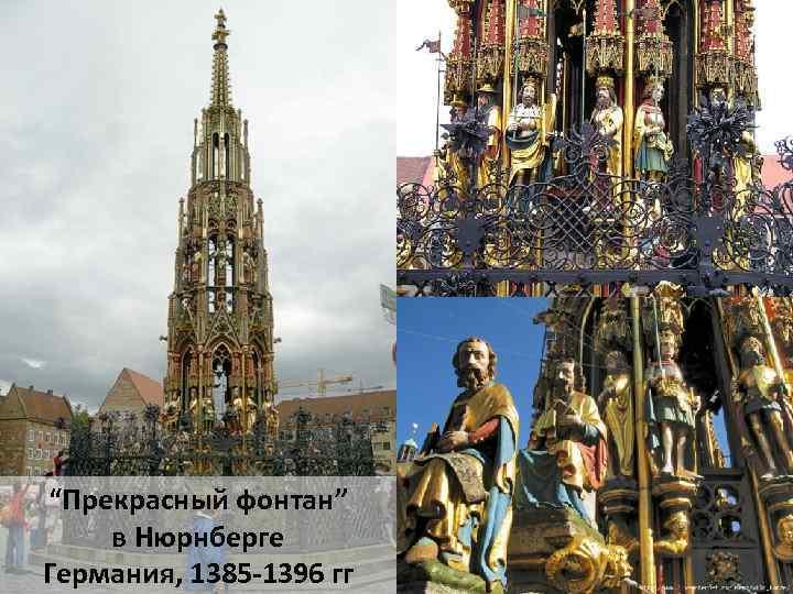 """""""Прекрасный фонтан"""" в Нюрнберге Германия, 1385 -1396 гг"""