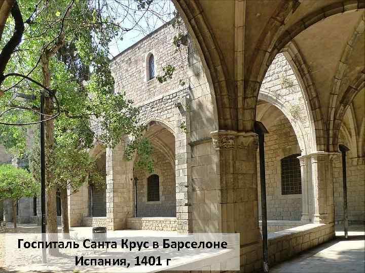 Госпиталь Санта Крус в Барселоне Испания, 1401 г