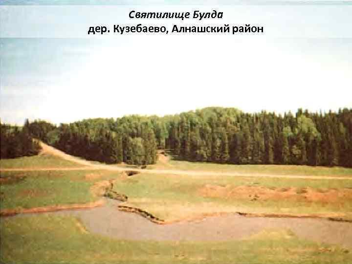 Святилище Булда дер. Кузебаево, Алнашский район