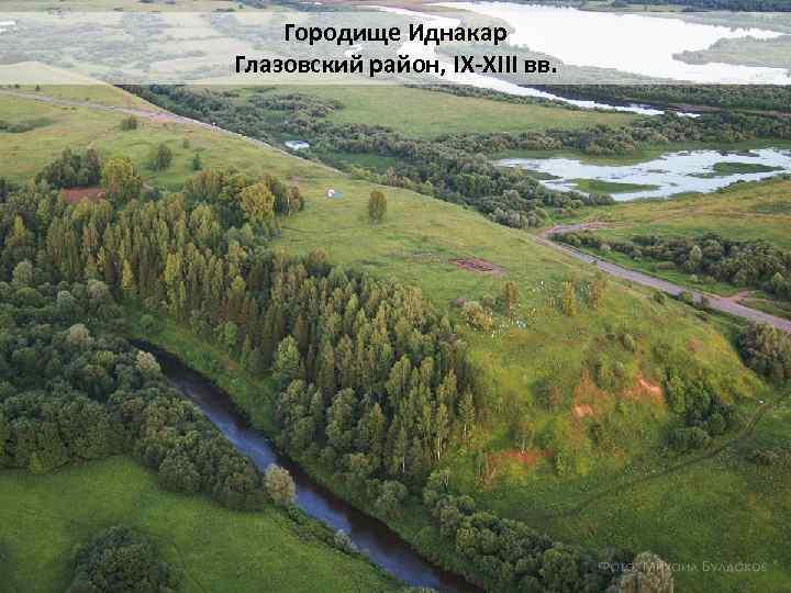 Городище Иднакар Глазовский район, IX-XIII вв.