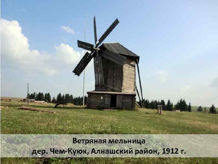 Ветряная мельница дер. Чем-Куюк, Алнашский район, 1912 г.