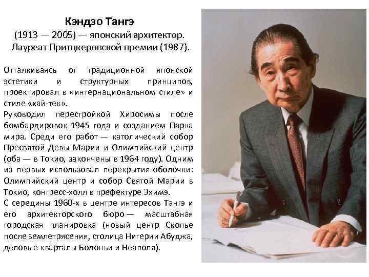 Кэндзо Тангэ (1913 — 2005) — японский архитектор. Лауреат Притцкеровской премии (1987). Отталкиваясь от