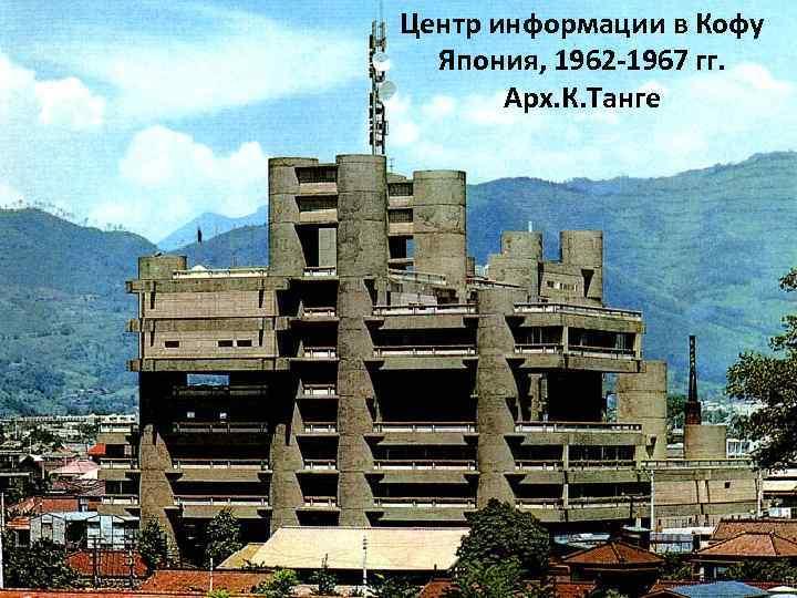 Центр информации в Кофу Япония, 1962 -1967 гг. Арх. К. Танге