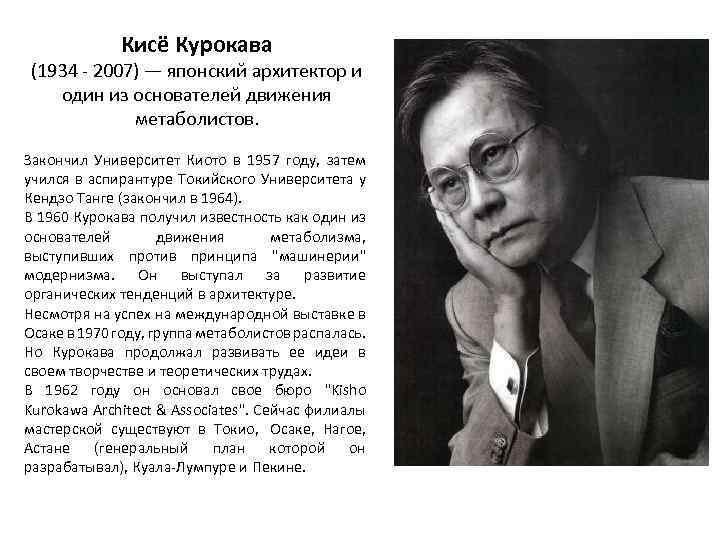 Кисё Курокава (1934 - 2007) — японский архитектор и один из основателей движения метаболистов.