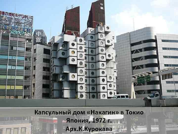 Капсульный дом «Накагин» в Токио Япония, 1972 г. Арх. К. Курокава