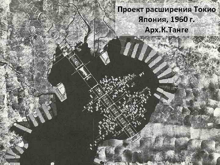 Проект расширения Токио Япония, 1960 г. Арх. К. Танге