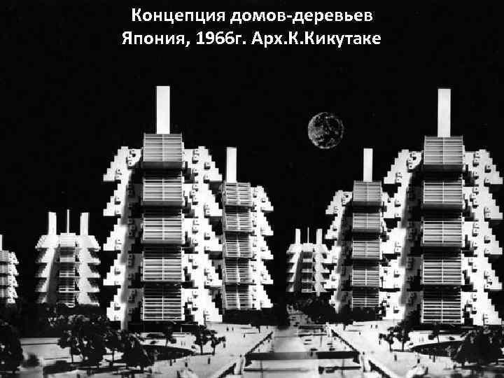 Концепция домов-деревьев Япония, 1966 г. Арх. К. Кикутаке