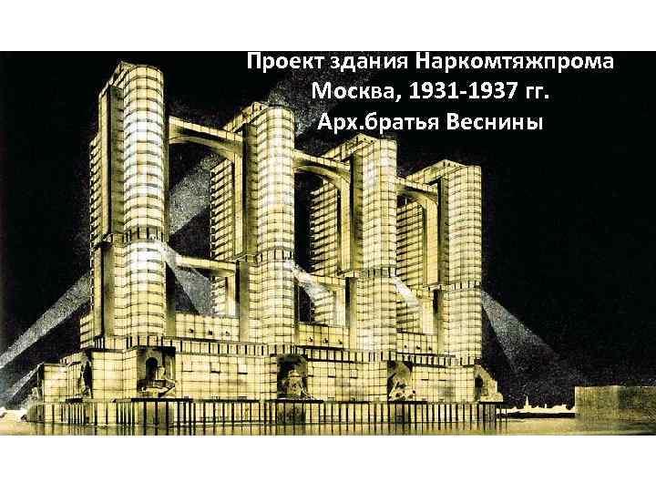 Проект здания Наркомтяжпрома Москва, 1931 -1937 гг. Арх. братья Веснины