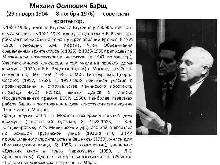 Михаил Осипович Барщ (29 января 1904 — 8 ноября 1976) — советский архитектор. В
