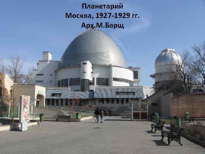 Планетарий Москва, 1927 -1929 гг. Арх. М. Барщ