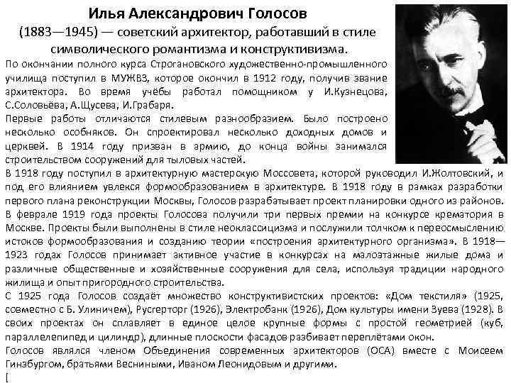 Илья Александрович Голосов (1883— 1945) — советский архитектор, работавший в стиле символического романтизма и